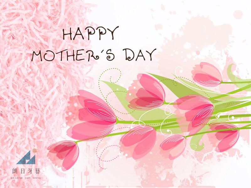 朗日牙醫祝您母親節快樂