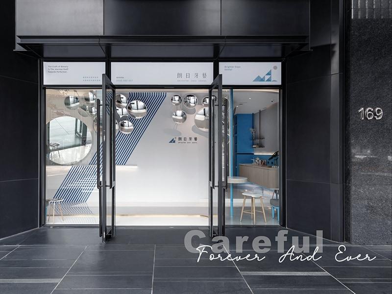 陶瓷貼片-推薦-台中-朗日牙藝-診所大門